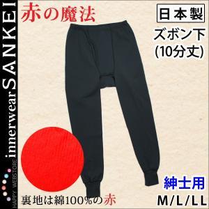 紳士裏赤肌着ズボン下(10分丈)(SKU626223)(M L LL)赤い肌着 赤い下着 赤パンツ 還暦祝い 日本製 赤 無地 長袖 申年 赤い下着|sancha