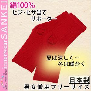 絹ヒジ・ヒザ当てサポーター(男女兼用フリーサイズ)絹 絹100% 2枚入 ヒジ当て ヒザ当て 日本製 フリーサイズ 男女兼用 無地|sancha