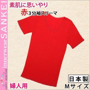 婦人用 素肌に思いやり赤3分袖スリーマ(24819 SKU565058)(M)(赤の魔法)レディース 婦人用 赤い肌着 赤い下着 赤パンツ 還暦祝い 日本製 コットン 申年 綿100%|sancha