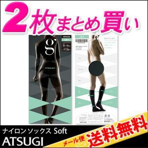 2足組ナイロンソックスSoft(21-23cm 23-25cm)(gracefull)アツギ ATSUGI 靴下 ハイソックス ひざ下丈 着圧 引き締め|sancha