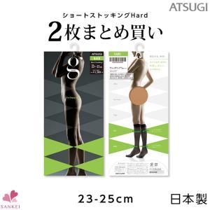 2足組ショートストッキングHard(23-25cm)(gracefull)アツギ ATSUGI ひざ下丈 着圧 引き締め|sancha