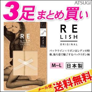 3足組バックリボン柄ストッキング(M-L)(RELISH ORIGINAL)アツギ ATSUGI パンティストッキング パンスト レリッシュ ライン柄 リボン 日本製|sancha