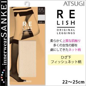 ひざ下丈ショートストッキング(22-25cm)(RELISH ORIGINAL)アツギ ATSUGI レリッシュ ひざ下 ショートストッキング ブラック 黒|sancha