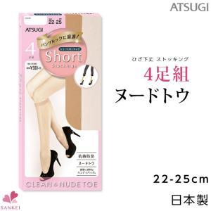 4足組ショートストッキング(22-25cm)(ATSUGI)アツギ ATSUGI ストッキング ショート丈 ひざ下丈 4足組 抗菌 防臭|sancha