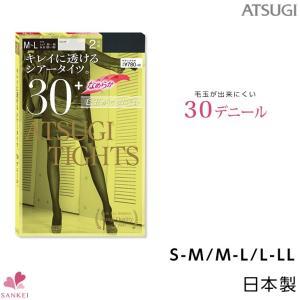 タイツ2足組(S-M M-L L-LL)(ATSUGI TIGHTS)アツギ ATSUGI 30デニール 日本製|sancha