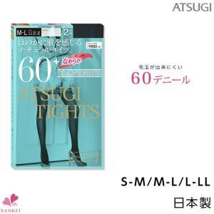 タイツ2足組(S-M M-L L-LL)(ATSUGI TIGHTS)アツギ ATSUGI 60デニール 日本製|sancha