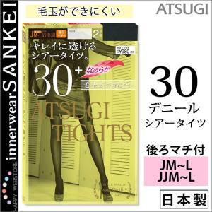 ゆったりサイズタイツ2足組(JM-L JJM-L)(ATSUGI TIGHTS)アツギ ATSUGI 30デニール 日本製 ゆったり 大きいサイズ|sancha