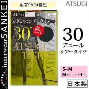 着圧足首9hPaタイツ2足組(S-M M-L L-LL)(ATSUGI TIGHTS)アツギ ATSUGI 30デニール 日本製 着圧 引き締め ひきしめ|sancha