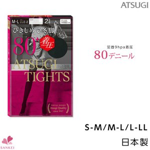着圧足首9hPaタイツ2足組(S-M M-L L-LL)(ATSUGI TIGHTS)アツギ ATSUGI 80デニール 日本製 着圧 引き締め ひきしめ|sancha