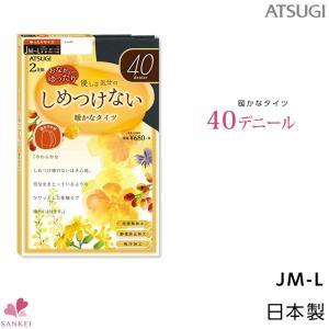 ゆったりサイズタイツ2足組(JM-L)(優しさ気分のしめつけない暖かなタイツ)アツギ ATSUGI 40デニール あったか 日本製 ゆったり 大きいサイズ|sancha