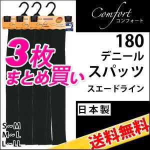 3足組スパッツ(TL1029)(S-M M-L L-LL)(Comfort)レギンス 180デニール アツギ atsugi コンフォート スエードライン|sancha