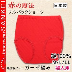 婦人赤の魔法ガーゼショーツ(M L LL)赤い肌着 赤い下着 赤パンツ 還暦祝い 日本製 赤 無地 申年 さる年 赤パン 綿100% コットン|sancha