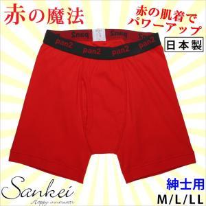 紳士赤肌着 ボクサーブリーフ(M L LL)無地 前あき 紳士 メンズ 赤 肌着 ボクサーブリーフ 下着 日本製 申年 綿100% コットン|sancha