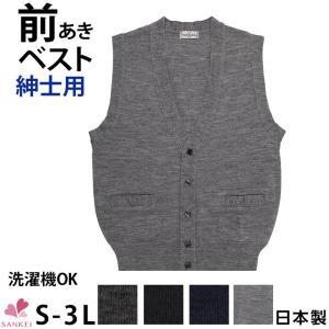 紳士前開きベスト(S M L LL 3L)無地 ベスト メンズ 黒 チョッキ 全開 日本製|sancha