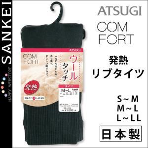 発熱リブタイツ(S-M M-L L-LL)(ATSUGI Comfort)アツギ atsugi コンフォート ウールライン 吸湿発熱 毛混 日本製|sancha