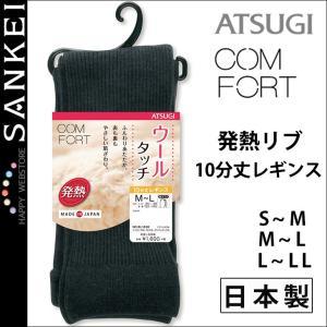 発熱リブ10分丈レギンス(S-M M-L L-LL)(ATSUGI Comfort)アツギ atsugi コンフォート ウールライン 吸湿発熱 毛混 日本製 スパッツ sancha
