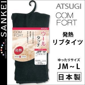 発熱リブタイツ ゆったりサイズ(JM-L)(ATSUGI Comfort)アツギ atsugi コンフォート ウールライン 吸湿発熱 毛混 日本製|sancha