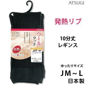 発熱リブ10分丈レギンス ゆったりサイズ(JM-L)(ATSUGI Comfort)アツギ atsugi コンフォート ウールライン 吸湿発熱 毛混 日本製 スパッツ sancha