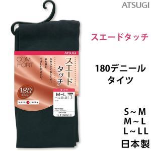 タイツ(S-M M-L L-LL)(ATSUGI Comfort)180デニール アツギ atsugi コンフォート スエードライン 日本製 厚手|sancha