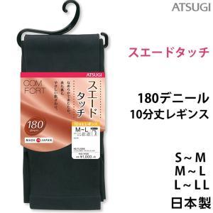 10分丈レギンス(S-M M-L L-LL)(ATSUGI Comfort)180デニール アツギ atsugi コンフォート スエードライン 日本製 厚手 スパッツ sancha