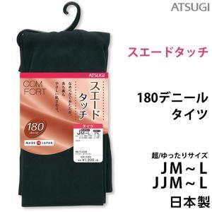 タイツ ゆったりサイズ(JM-L JJM-L)(ATSUGI Comfort)180デニール アツギ atsugi コンフォート スエードライン 日本製 厚手 大きいサイズ|sancha