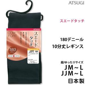 10分丈レギンス ゆったりサイズ(JM-L JJM-L)(ATSUGI Comfort)180デニール アツギ atsugi コンフォート スエードライン 日本製 厚手 スパッツ 大きいサイズ sancha