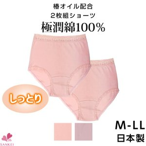 ショーツ 2枚組 レディース 椿オイル加工 綿 綿100% 日本製 下着女性ショーツのみ フルバック 下着 ショーツレディース レディースショーツ 婦人用|sancha