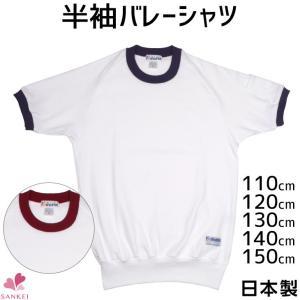 半袖バレーシャツ[110 120 130 140 150]スクール 体操着 体操服 子ども キッズ 小学校 小学生 トレーニングウェア 学校用 半袖 綿混 日本製|sancha
