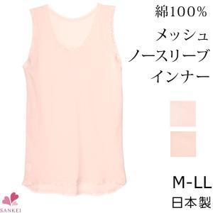 メッシュノースリーブ(M L LL)日本製 綿100% コットン100% インナー レディース 婦人 肌着 スリーブレス タンクトップ sancha