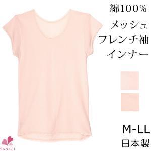 メッシュフレンチ袖インナー(M L LL)日本製 綿100% コットン100% インナー レディース 婦人 肌着 1分袖 sancha
