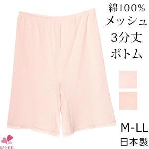 メッシュ3分丈ボトム(M L LL)日本製 綿100% コットン100% インナー レディース 婦人 肌着 ボトム 3分丈ボトム|sancha