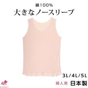 大きなノースリーブ(3L 4L 5L)日本製 綿100% ラン型 大きいサイズ 肌着 婦人 インナー レディース ランニング コットン 無地 タンクトップ|sancha