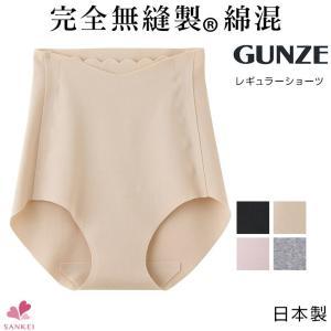 完全無縫製お腹おさえ付レギュラーショーツ(M L LL)(GUNZE KIREILABO)グンゼ 日本製 綿混 うるおい保湿|sancha