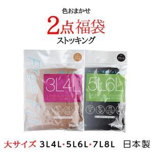 福袋 2019 レディース ストッキング 大きいサイズ まとめ買い ラージサイズストッキング2枚福袋 3L-4L 5L-6L 7L-8L 日本製 sancha