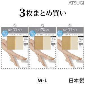 3枚組ストッキング(M-L)(ATSUGI)アツギ ストッキング atsugi ATSUGI THE LEG BAR アツギ ザ・レッグ バー パンスト 日本製 sancha