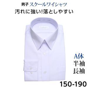 スクールワイシャツ スクールシャツ ワイシャツ Yシャツ 男子 半袖 長袖  A体 子供用 形態安定 三軒茶屋通信インナーウエア三恵