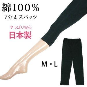スパッツ 七分丈 綿100% 綿 日本製 黒 ブラック レディースインナー レディース インナー|sancha