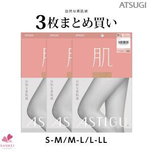 【肌】素肌感3足組ストッキング
