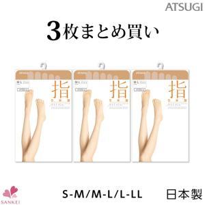 ストッキング 3足組パンティストッキング(FP1050)(ATSUGI)(S〜M/M〜L/L〜LL)|sancha