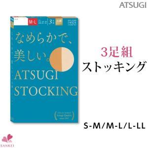 ストッキング 3足組 (FP8803P)(ATSUGI STOKING)(ATSUGI)(S〜M/M〜L/L〜LL)|sancha
