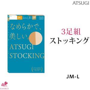 3足組ストッキング(FP88003P)(ATSUGI STOKING)(ATSUGI)(JM〜L)アツギ/ストッキング/アツギストッキング/なめらか|sancha