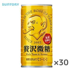 サントリー ボス 贅沢微糖 185g缶×30本入 BOSS|sanchoku-support
