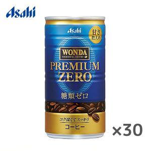 アサヒ ワンダ プレミアムゼロ 185g缶×30本入 WONDA PREMIUM ZERO|sanchoku-support