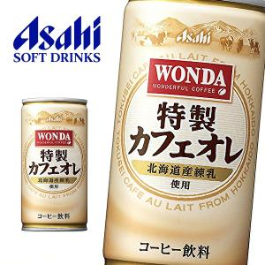アサヒ ワンダ 特製カフェオレ 185g缶×30本入 WONDA|sanchoku-support