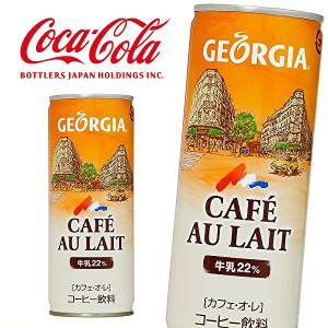 コカコーラ ジョージア カフェオレ 250g缶×30本入 GEORGIA|sanchoku-support