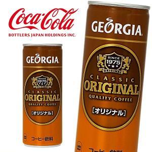 コカコーラ ジョージア オリジナル 250g缶×30本入 GEORGIA|sanchoku-support