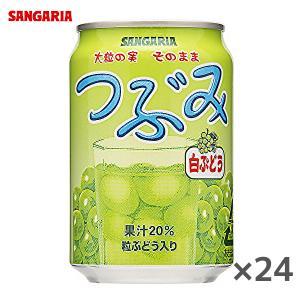 サンガリア つぶみ 白ぶどう 280g缶×24本入|sanchoku-support
