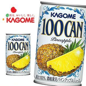 カゴメ 100CAN パインアップル 160g缶×30本入 KAGOME