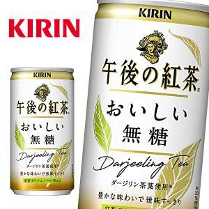 キリン 午後の紅茶 おいしい無糖 185g缶×20本入|sanchoku-support