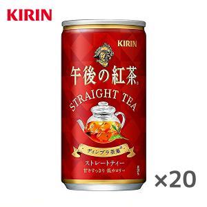 キリン 午後の紅茶 ストレートティー 185g缶×20本入|sanchoku-support